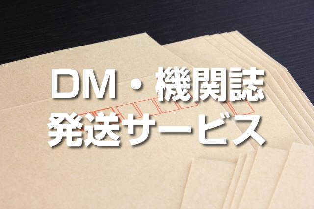発送データ管理から梱包・発送までワンストップサービス
